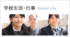 学校生活・行事