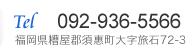 TEL:092-936-5566