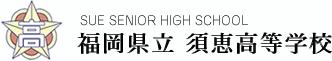 福岡県立須恵高等学校